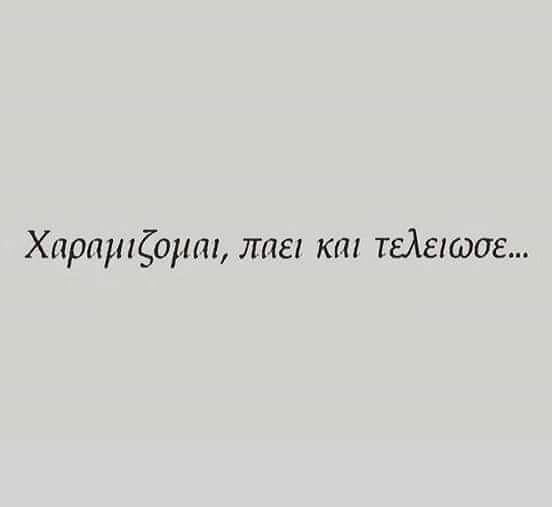 #χαραμιζομαι #greekquotes #greek_post #ελληνικα #στιχακια #γκρικ #γρεεκ #edita