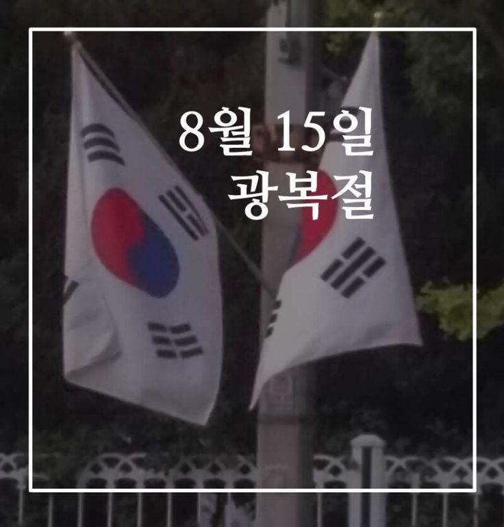 오늘은 🇰🇷광복절🇰🇷 입니다.  1945년 8월 15일 독립부터, 1948년 8월 15일엔 대한민국 정부 수립까지. 우리 민족의 광복을 기념하는 날. 감사합니다❤️  #태극기 #광복절 #감사 #독립 #데일리 #일상  #감사합니다 #대한독립만세 🙏🏻 🇰🇷🇰🇷🇰🇷🇰🇷
