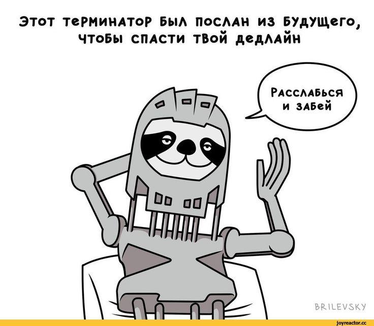 Свободный от забот,Смешные комиксы,веб-комиксы с юмором и их переводы,ленивец,brilevsky,терминатор,лень