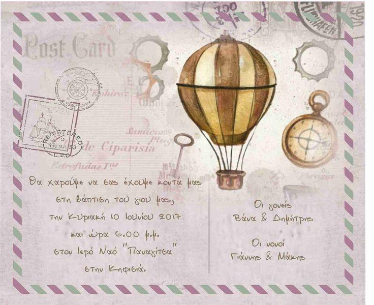 Προσκλητήριο βάπτισης καρτ ποστάλ αερόστατο και πυξίδα - baptism/christening invitation carte postale air balloon and compass