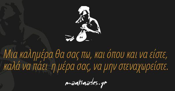 Μια καλημέρα θα σας πω, και όπου και να είστε, καλά να πάει η μέρα σας, να μην στεναχωρείστε. http://mantinad.es/19T25Gy #mantinades