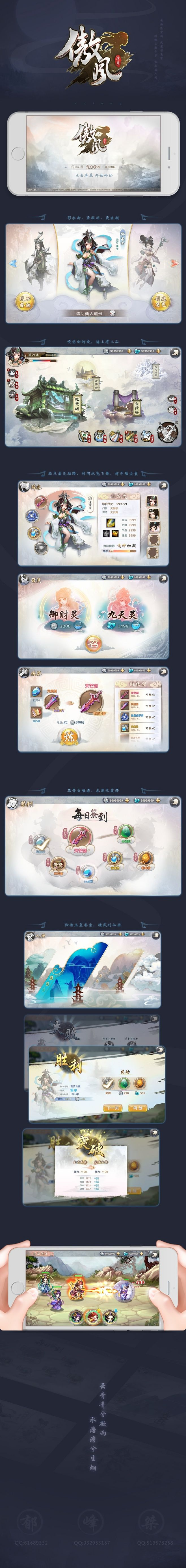 """Original works: original Chinese style game interface - """"proud of the wind"""" ..."""