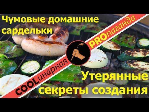 Сардельки домашние сливочные по мотивам ГОСТ 23670 - YouTube