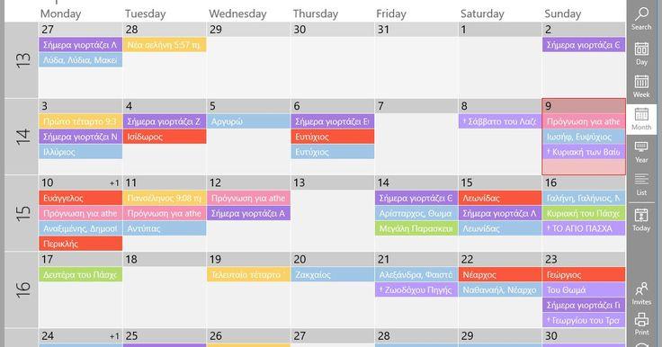 Η πιο δημοφιλής εφαρμογή για να δείτε όλα τα ημερολόγια σας όπως το ημερολόγιο Google το ημερολόγιο Live / Outlook το ημερολόγιο Exchange / Office365 και το Facebook. Ενσωματώνει όλα τα ημερολόγια σας σε μια εύκολη στην ανάγνωση επισκόπηση. Προβάλετε και διαχειριστείτε όλα τα ραντεβού τα γεγονότα και τα γενέθλιά σας. Φιλτράρετε εύκολα τα ραντεβού που θέλετε να δείτε.