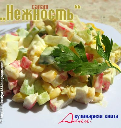 """Кулинарная книга Алии: 338. Салат """"Нежность"""""""