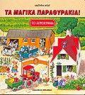 Το αγρόκτημα |  Public