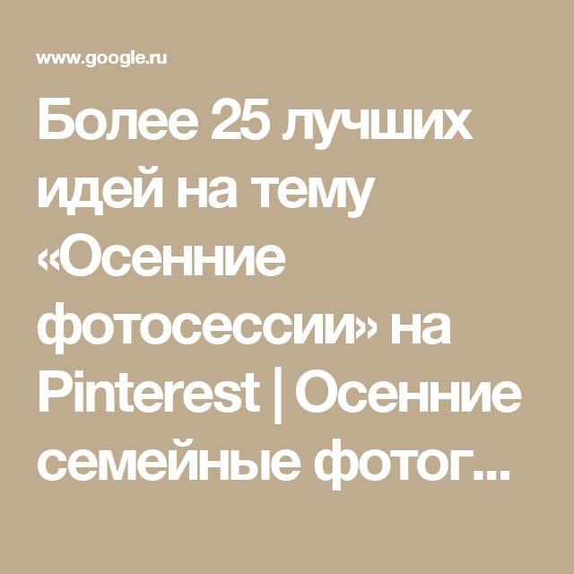 Более 25 лучших идей на тему «Осенние фотосессии» на Pinterest   Осенние семейные фотографии, Осенние наряды для фотографий и Наряды для семейного фото