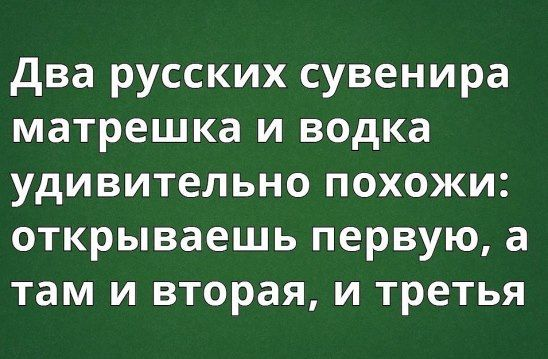 Не открывай первую... Одноклассники