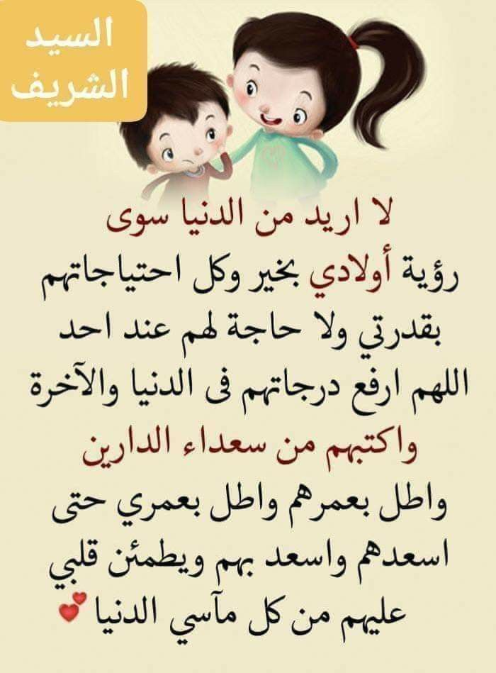 Pin By The Noble Quran On اولادي زوجي عائلتي Words Quotes Love Quotes Life Habits
