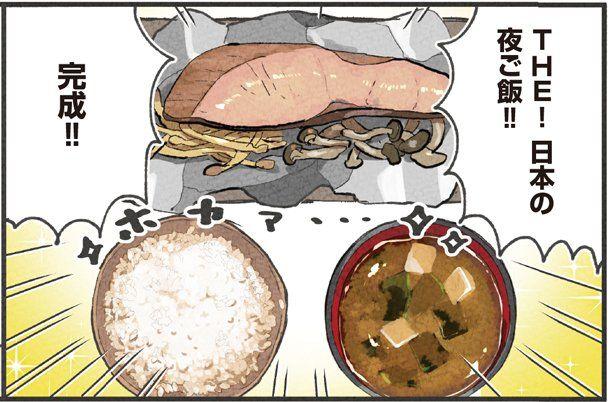 お米が食べたいときのひと工夫 しっかり食べて30キロ痩せました 4 レタスクラブ お米 ダイエット 子ブタ