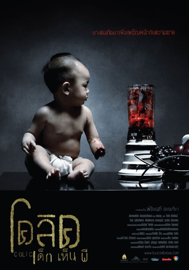 Top Japanese Horror Films | Top 10 Asian Horror Movies | .Crudo