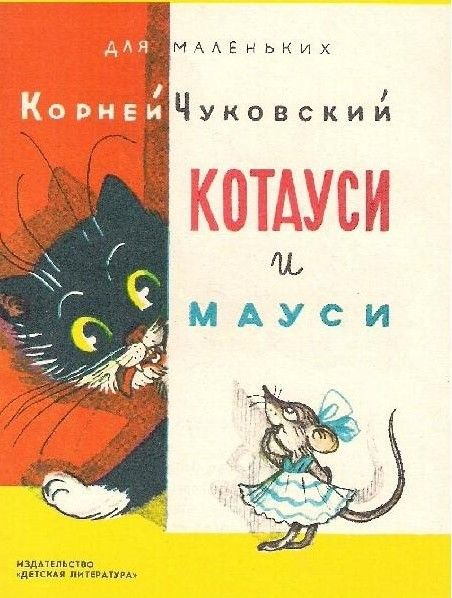 """Kittens and mousie"" Aww, my childhood... Russian books for children, book cover, cat and mouse, bookshop"