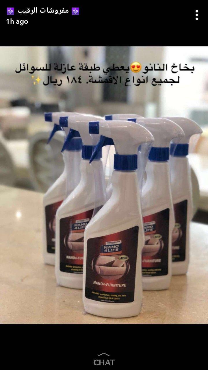 Pin By Flower623 On Furnutior Spray Bottle Cleaning Supplies