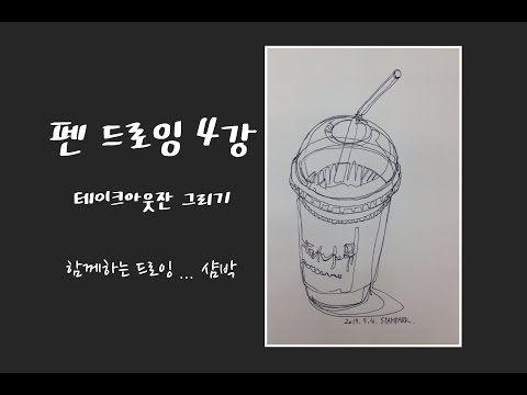 함께하는 드로잉 취미미술 펜드로잉 4강 - 테이크아웃잔 그리기 - 컨티뉴드로잉 - 샴박 - YouTube