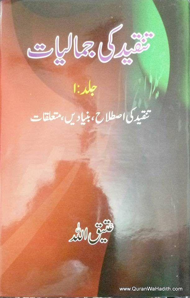 Tanqeed Ki Jamaliyat, 10 Vols, تنقید کی جمالیات | Urdu Adab