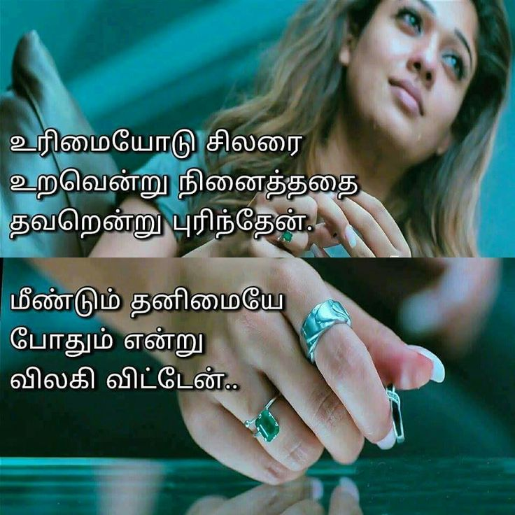 Sad Quotes About Depression: Best 25+ Tamil Kavithaigal Ideas On Pinterest