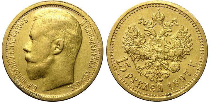 Золотые монеты Николая II (1894 — 1917)