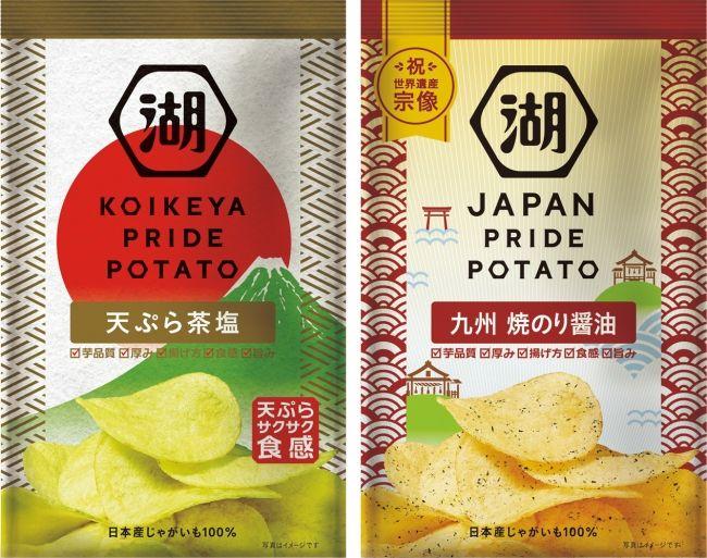 湖池屋 JAPAN PRIDE プロジェクト始動 日本 × 湖池屋 日本の誇りを湖池屋プライドポテトに込めて発信 湖池屋のプレスリリース