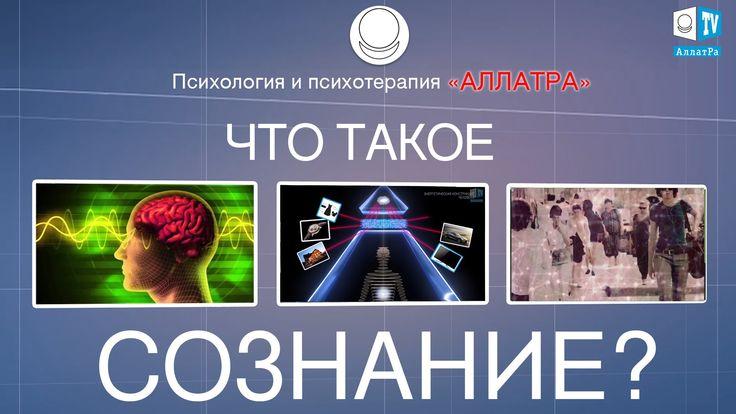 ЧТО ТАКОЕ СОЗНАНИЕ? Психология и психотерапия АЛЛАТРА