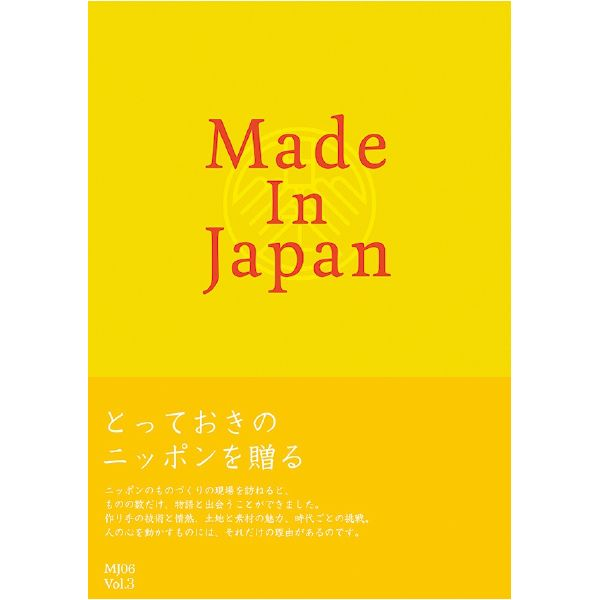 Made In Japan(メイドインジャパン) カタログギフト <MJ06>