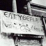 Εκπαιδευτικό υλικό για την 17η Νοέμβρη « Α΄ Σύλλογος Αθηνών Εκπαιδευτικών Π.Ε.