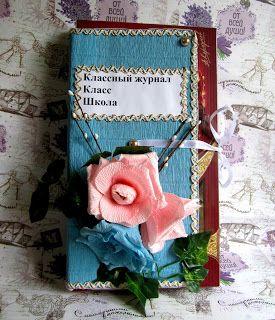 То, что я люблю!:  Школьный журнал с конфетками, внутри коробочка к...