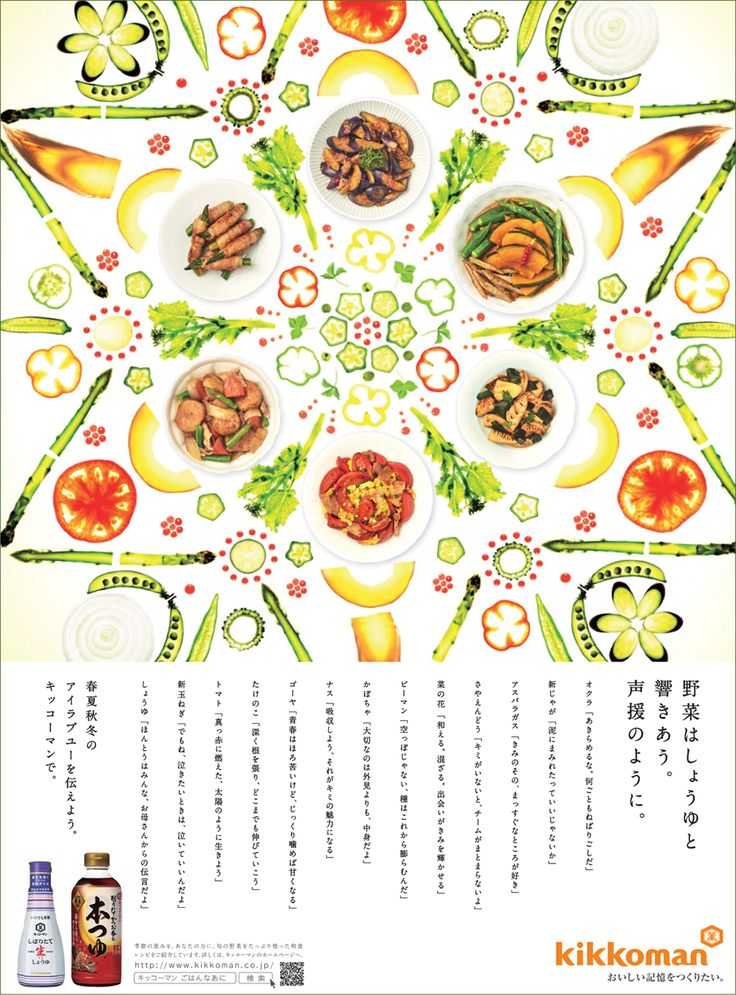 キッコーマン広告「野菜はしょうゆと響きあう。声援のように。」