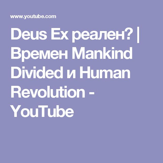 Deus Ex реален? | Времен Mankind Divided и Human Revolution - YouTube