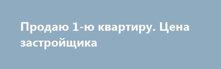 Продаю 1-ю квартиру. Цена застройщика http://brandar.net/ru/a/ad/prodaiu-1-iu-kvartiru-tsena-zastroishchika/  Продаю 1 комнатную квартиру в новострое. ЖК «Уютный» с Молодежное, пригород г Черноморск.  Общая S 38,81м², жилая S 16м², кухня S 12м². Свободные этажи 1,4,5. Дом 6 этажный.  Состояние квартир при сдаче - под чистовую отделку ( будет произведена: чистовая стяжка полов, разводка отопления с установкой радиаторов,  2-х контурный котел (итальянский), счетчики учета свет, вода, газ, МП…