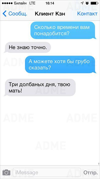 20глубокомысленных СМС