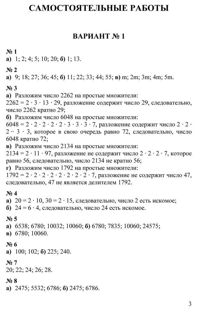 Ответы по природоведению 5 класс бурский и смоктунович урок