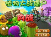 Plants VS Zombies Civil War | Juegos Plants vs Zombies - Plantas contra zombies