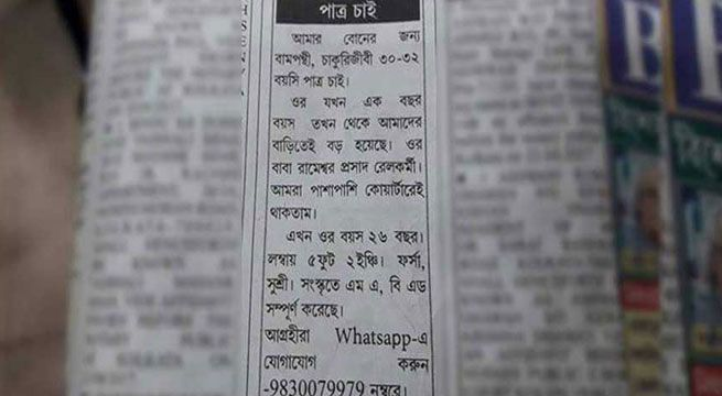 "Kolkata: Matrimonial advertisements based on caste, religion, colour are common in India but it seems political ideologies are also a factor nowadays. Recently, a matrimonial ad seeking ""communist groom"" has been published in a Bengali newspaper. As per the advertisement, Kolkata..."