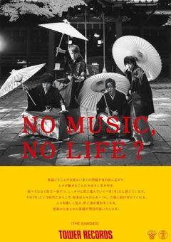 No Music, No Life ; THE BAWDIES