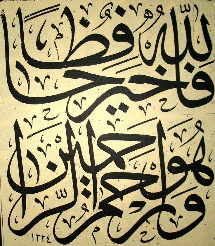 فالله خير حافظا وهو ارحم الراحمين #الخط_العربي