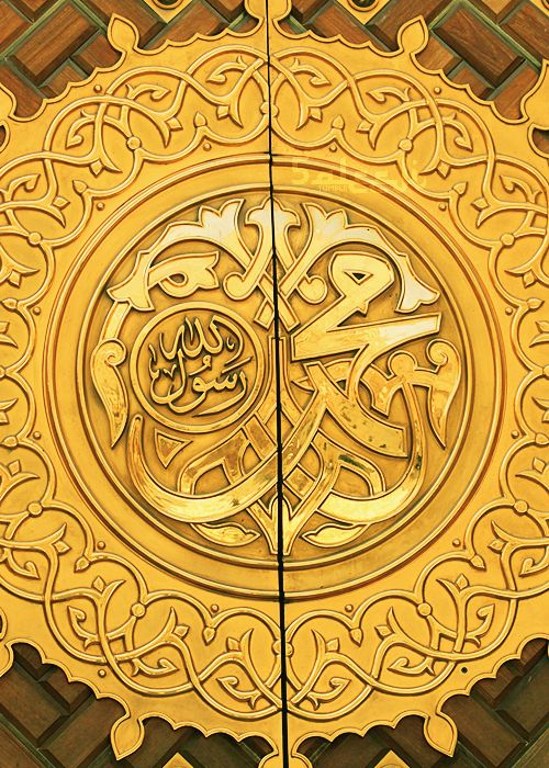 "Beautiful Arabic caligraphy Muhammad (Peace be upon him). This door is named as ""Bab Al Salām"" it leeds to the honored place the prophet Muhammad was burried in."