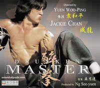 中国武術の一種。まるで酒に酔ったかのような独特な動作が特徴。映画 酔拳