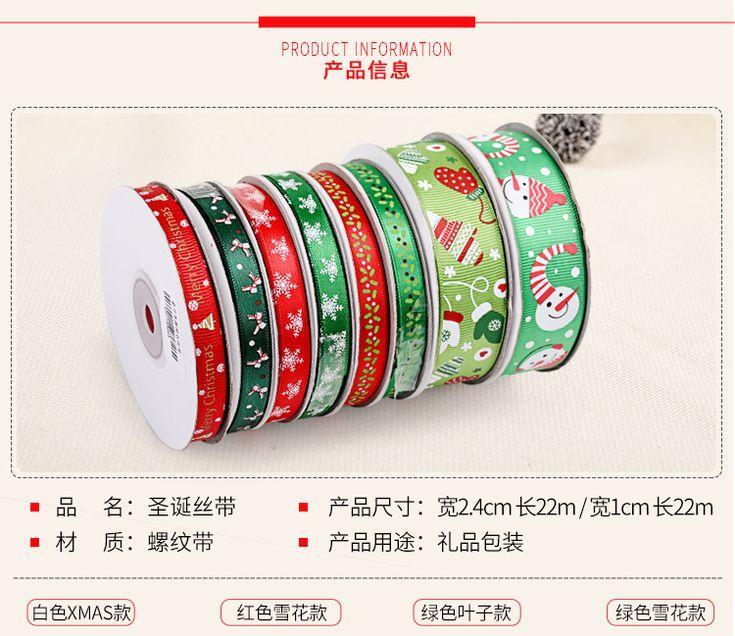 Рождество подарочная упаковка принадлежности ленты персонализированные Рождественский торт лента лента лента лента 22m- Taobao