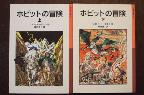 ホビットの冒険 〈上・下〉 (1979年) (岩波少年文庫)   J.R.R.トールキン http://www.amazon.co.jp/dp/B000J8C98O/ref=cm_sw_r_pi_dp_lSQJvb027FNA0