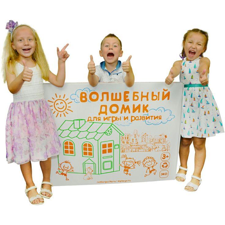 Такому подарку будет рад каждый ребёнок! http://mymagichouse.ru/ #волшебныйдомик #подаркидлядетей #подарокдлядетей #домик #домикдляигр #домикдлясына #домикдлядочки #домикдлякукол #домикдлядетей #домикдляребенка #домикизкартона #домикдлякошки #домикдлябарби #домикдляигрушек #домикдлямалыша #домикдлядевочки #детский #детскийдомик #детскийпраздник #детскийуголок #конструктор #детскийконструктор #иградлядетей #чтоподаритьребенку #чтоподаритьдетям #чтоподаритьдочке #чтоподаритьмалышу