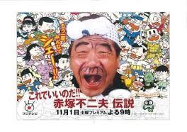 赤塚不二夫 - Google 検索