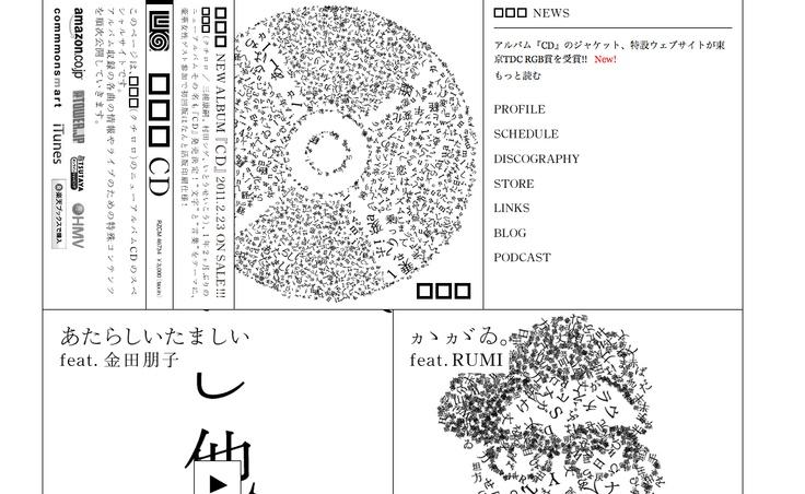 口ロロのCD発売記念サイト  http://www.kuchiroro.com/special/cd/  コンテンツの誘導はありつつ、ビジュアルの見せ方がかっこよいです。by mochi