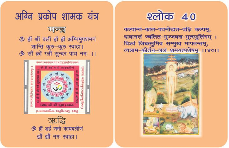 """#Mantra """"For Extinguishing fear from #Fire"""" cards. For more mantra visit @ www.drmanjujain.com"""