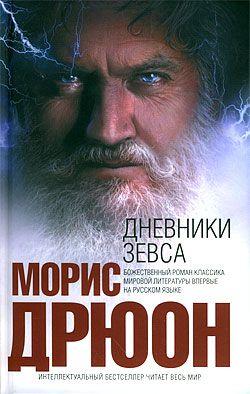 Дневники Зевса Морис Дрюон