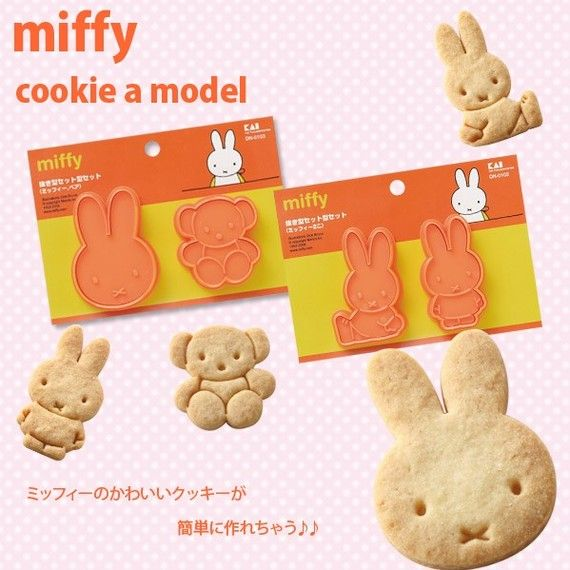 Miffy 2 Cookie cutters by HanamiBoutique on Etsy