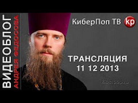 Трансляция от 12 декабря 2013