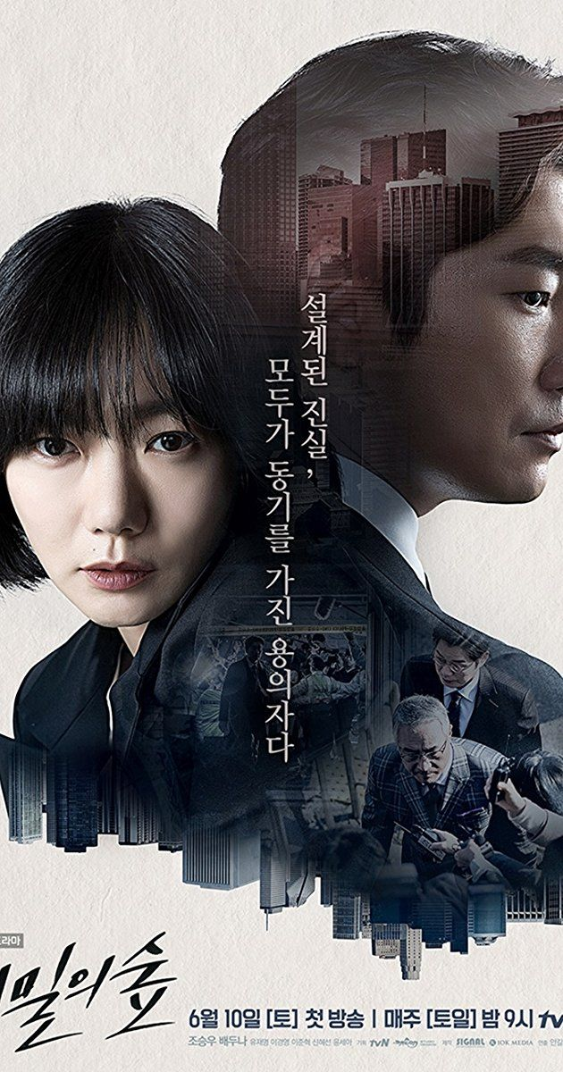 With Seung-woo Cho, Doona Bae, Jae-woong Choi, Joon-hyeok Lee. A prosecutor without empathy and a bold female police are taking a murder case involving unrestrained political corruption.