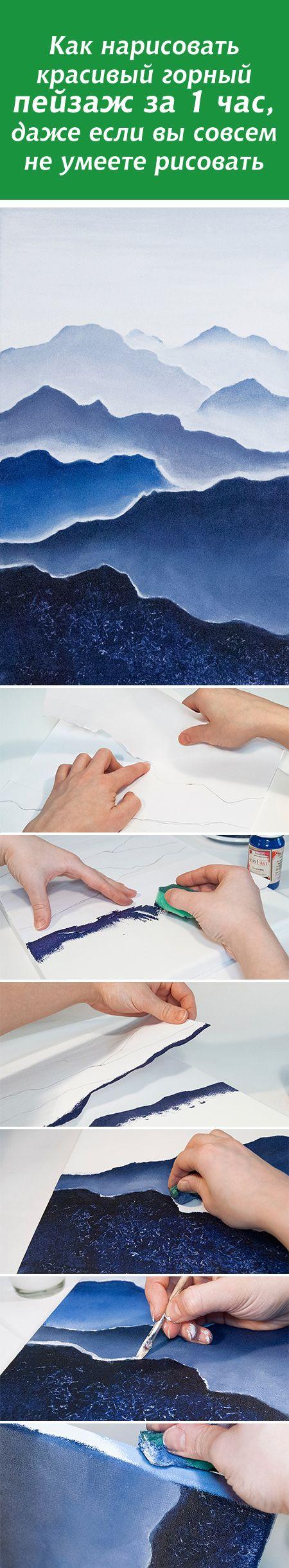 Как нарисовать красивый горный пейзаж за 1 час, даже если вы совсем не умеете рисовать #diy #painting