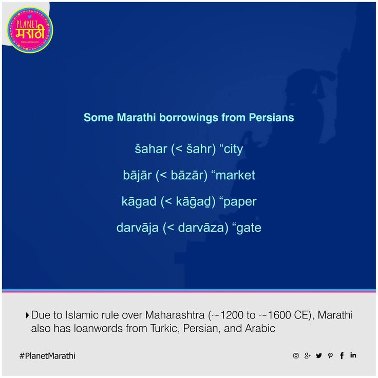 Marathi , the southernmost Indo-Aryan language, is spoken by more than 40 million speakers, including inhabitants of Bombay and the state of Maharashtra in west-central India. 80 percent of Marathi vocabulary is drawn from #Sanskrit, #Prakrit, #Pali, and the local languages of #ancient #India. The #Persian influence in #Marathi is fully treated by #AbdulHaq. #GoodToKnowInfo #MarathiFacts #MaharashtraFacts