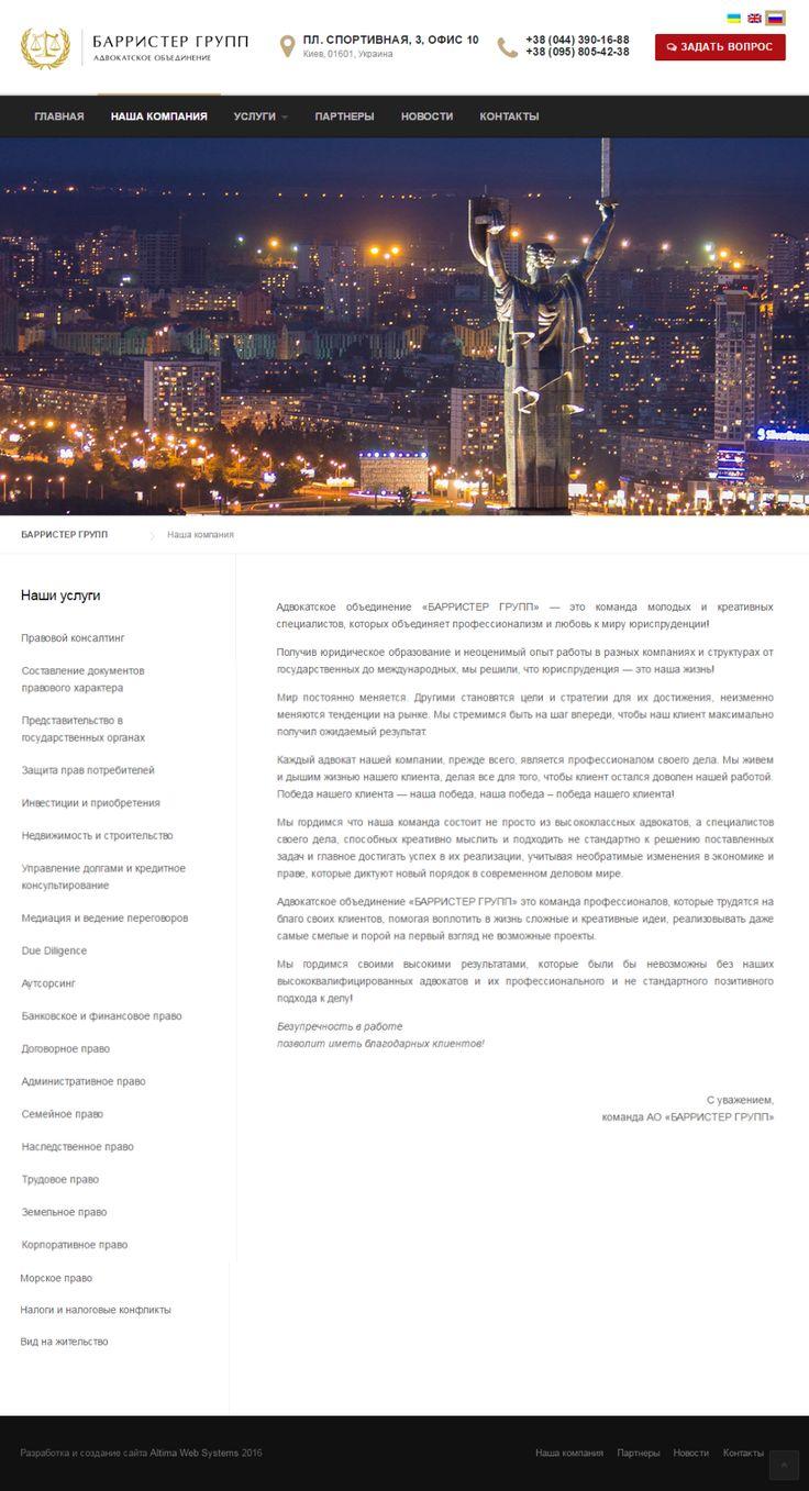 Клиент: Barrister Group Описание: Разработка корпоративного мультиязычного сайта на основе CMS Wordpress для юридической компании Barrister Group.  Основная задача сайта: предоставить посетителям информацию о компании и ее услугах